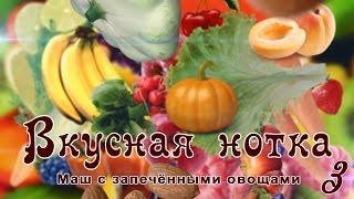 Вкусная нотка 3. Маш с запечёнными овощами