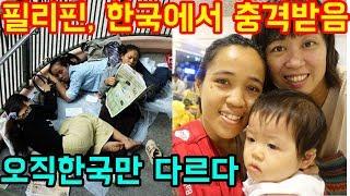 """필리핀사람이 한국와서 엄청난 충격을 받은 이유 """"오직 한국만 다르다"""""""