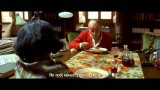 ВЕЛИКА КРАСА - український трейлер (2013)