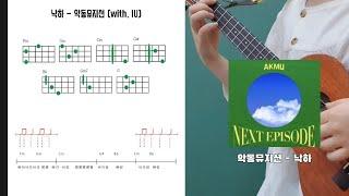 낙하 - 우쿨렐레 커버 ukulele cover / 악동뮤지션 아이유 / AKMU IU / 코드 리듬 주법 …