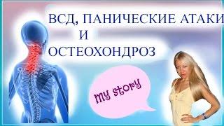 ВСД, ПАНИЧЕСКИЕ АТАКИ И ШЕЙНЫЙ ОСТЕОХОНДРОЗ