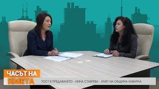 ЧАСЪТ НА КМЕТА - Нина Ставрева - кмет на Община Каварна