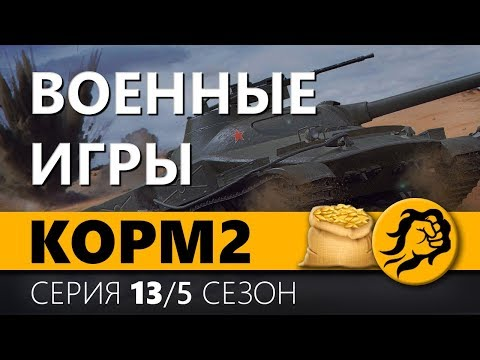 KOPM2. ВОЕННЫЕ ИГРЫ. 5 сезон. 11 серия