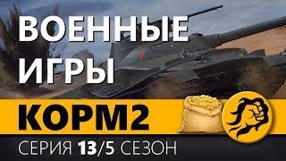 KOPM2. ВОЕННЫЕ ИГРЫ. 13 серия. 5 сезон.