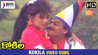 Kokila Telugu Movie Songs | Kokila Video Song | Shobana | Naresh | Divya Media