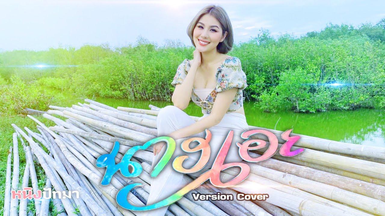 นางเอย : หนิง ปัทมา Cover Version | Original : แจ๋ม พลอยไพลิน