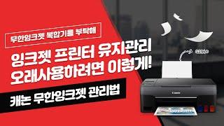 무한잉크젯 복합기 관리법 - 잉크젯 프린터 오래사용하려…