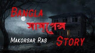 Bangla Suspense Story | Makorsar Ras |