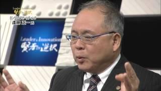 【賢者の選択】  ロングライフホールディングス    代表取締役 社長対談テレビ番組 Japanese company president interview! CEO TV