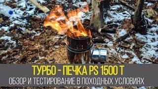 Турбо-печка PS1500Т. Обзор и тестирование в походных условиях