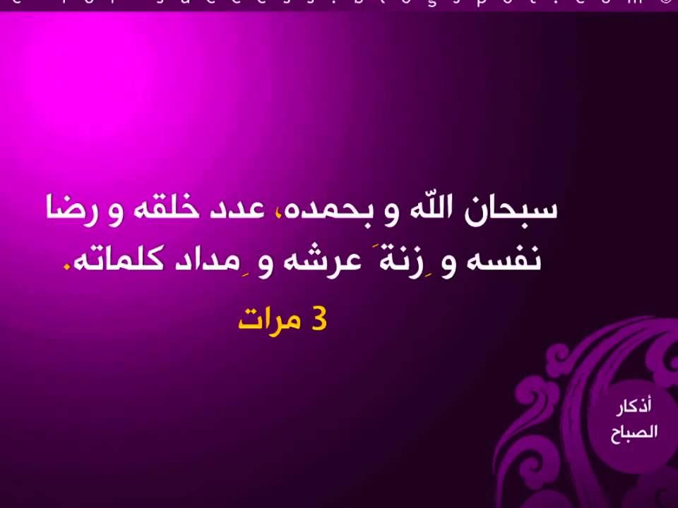 adkar assabah