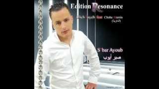 cheb tayeb2012 sbar ayoub