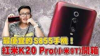 【Joeman】最便宜的S855手機!紅米K20