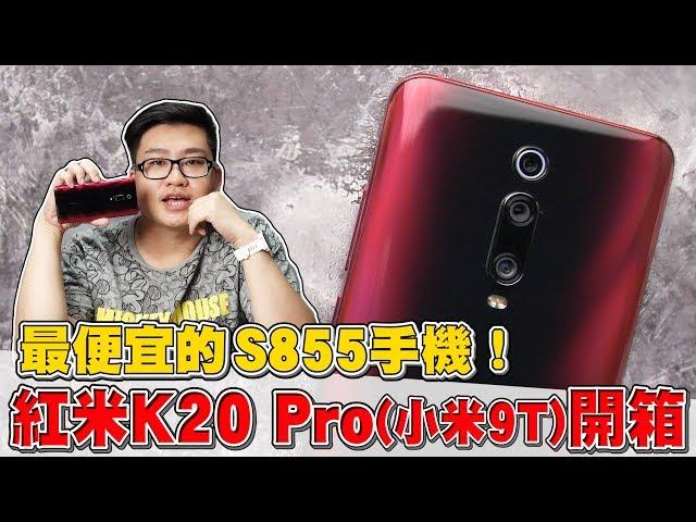 【Joeman】最便宜的S855手機!紅米K20 Pro (小米9T Pro) 開箱!Unboxing