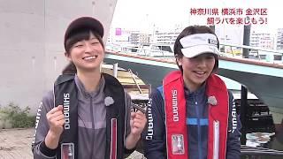 今回の「おとな釣り倶楽部」は、神奈川県横浜市磯子区のおすすめスポットを訪ね、そして、横浜市金沢区の海でタイラバ釣りを楽しみます。旅をするのは、遊びの達人・村田 ...