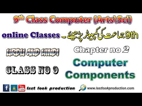 9th Computer Science Online Course [Central Processing Unit (CPU)] - Class # 9 (Urdu\Hindi)