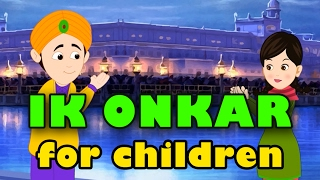 IK ONKAR SATNAM animated for Children | Punjabi Rhymes for Kids
