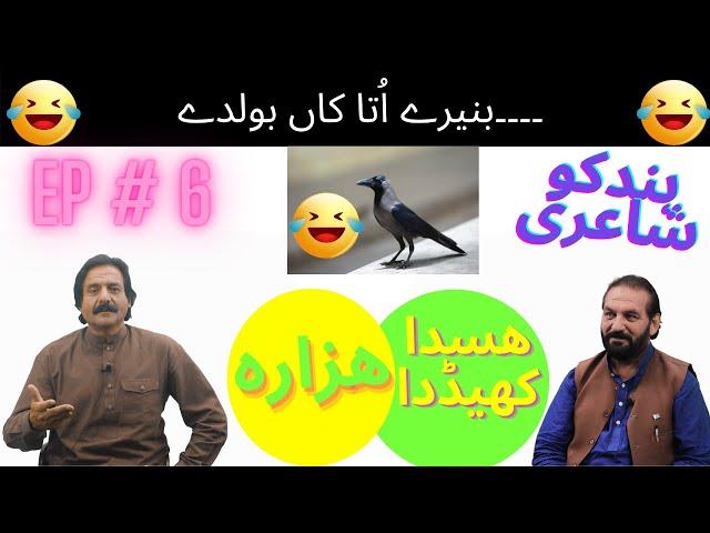 Hasda Khaid'da Hazara 6 | Hindko Poetry | Hindko Language | Hazara Division | Lok program Hazara