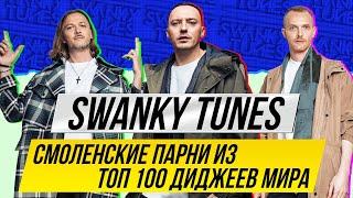 Swanky Tunes: самые известные диджеи из России