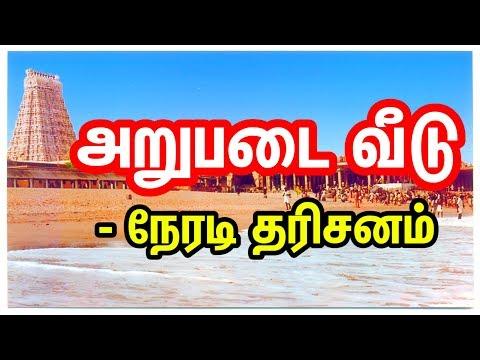 Six Abodes of Murugan | ஆறுபடை வீடு | Arupadai veedu in Tamil | Murugan Temples