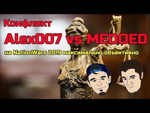 MEDOED Vs Alex007, объективный разбор конфликта в StarCraft 2 на NW 2019