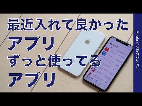iPhoneで最近入れて良かったアプリ・ずっと使ってるマイ定番アプリ15