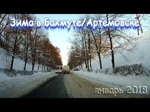 Бахмут в снегу. Артемовск засыпало снегом. 25 января 2018