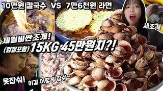 [SUB] Eating about 200 Cockle Clams. Around $64 per KG. Korean Seafood Mukbang Eating Show