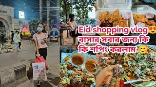 Eid shopping Vlog | বাসার সবার জন্য কি কি শপিং করলাম কোথা থেকে | #BdBloggerPurna