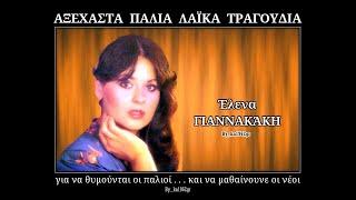 ΕΛΕΝΑ ΓΙΑΝΝΑΚΑΚΗ - Φαρμακωμένα χείλη