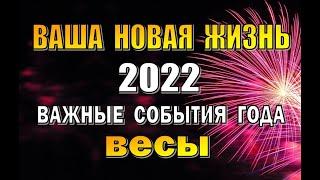 ВЕСЫ ⭐️ 2022 год (РАБОТА, ЛЮБОВЬ, ДЕНЬГИ, СЮРПР...