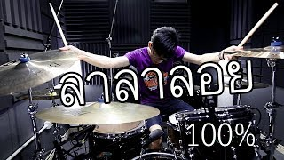 The TOYS - ลาลาลอย (100%) | Drum Remix | Beammusic