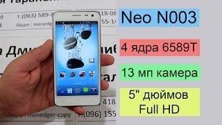 видео Neo N003 Basic обзор китайского смартфона