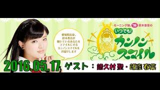 第77回目の放送 コーナー 『東海三県市町村制覇への野望』