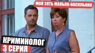 Криминолог - 3 серия