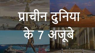 प्राचीन दुनिया के सात अजूबे | Top 7 Ancient Wonders of the World | Chotu Nai