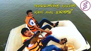 Pedal Boat Challenge    Thanal Echo Park Payyanur    Malayalam Travel Vlog 002