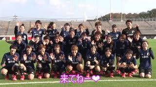11/11(日)に鳥取で開催する国際親善試合に向けて、なでしこジャパンから...