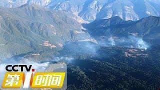 《第一时间》关注四川凉山州木里县森林火灾:着火点在海拔3800米 地形复杂 20190402 1/2 | CCTV财经