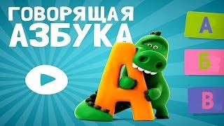 Учим русский алфавит для самых маленьких. Развивающее видео для детей #2