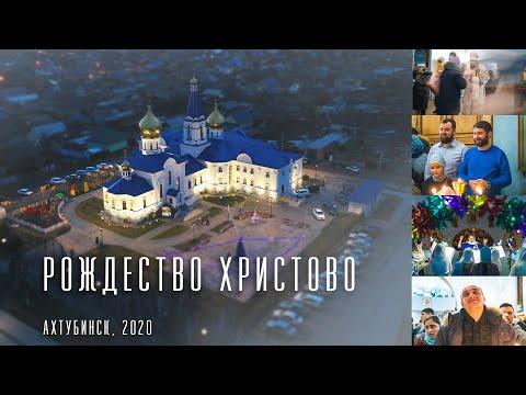Рождество Христово. Ахтубинск, 2020 год