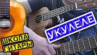 Как научиться играть на УКУЛЕЛЕ 🎸 Школа гитары