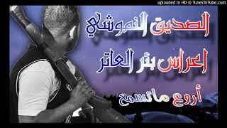 gasba rakrouki sedik namouchi الصديق النموشي اعراس بئر العاتر من أروع ما تسمع