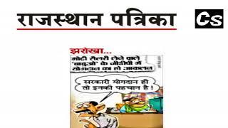 Cartoon || News Paper Cartoon -, EPI - 7 || Cartoon Sandesh (CS)