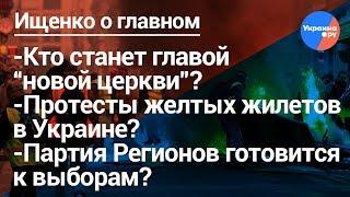 Ищенко о главном Объединительный собор, протесты желтых жилетов, партия Регионов