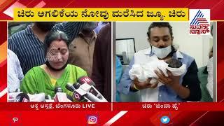 Meghana Raj Delivers Baby Boy; Chiranjeevi Sarja's Mother Express Happiness On Jr Chiru Sarja