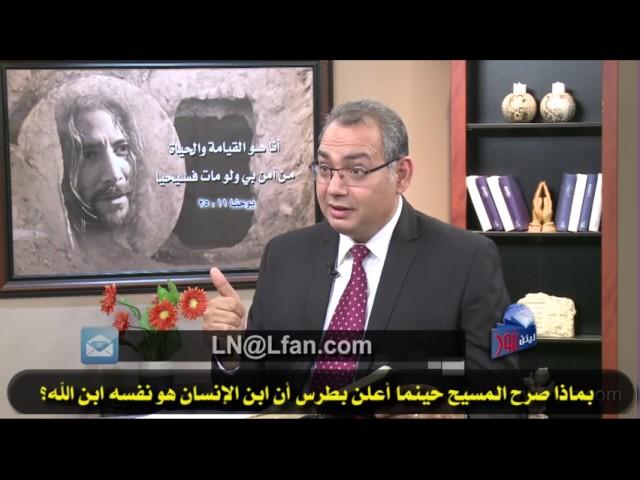 405 ماذا صرح المسيح حين أعلن بطرس أن ابن الإنسان هو ابن الله؟