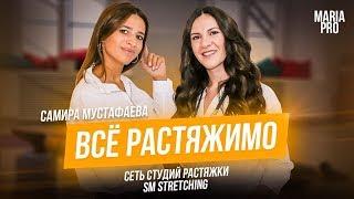 Гимнастка Самира Мустафаева ПРО то, как сесть на шпагат и превратить растяжку в бизнес.
