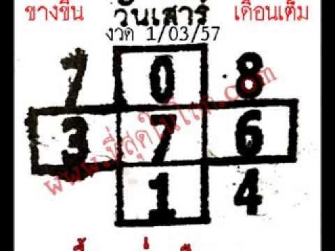 หวยเด็ดงวด 1  มีนาคม 57 เลขเด็ดงวด 1/03/57