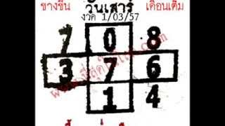 Repeat youtube video หวยเด็ดงวด 1  มีนาคม 57 เลขเด็ดงวด 1/03/57